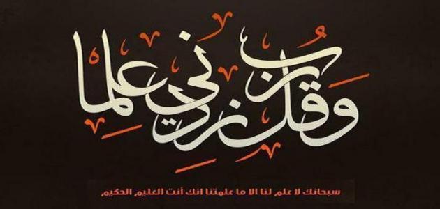 صورة حكمة إسلامية