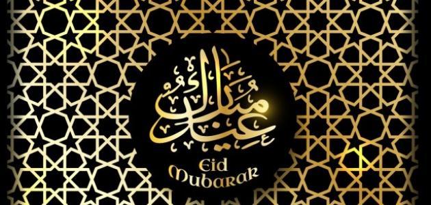 صورة موضوع تعبير عن عيد الفطر
