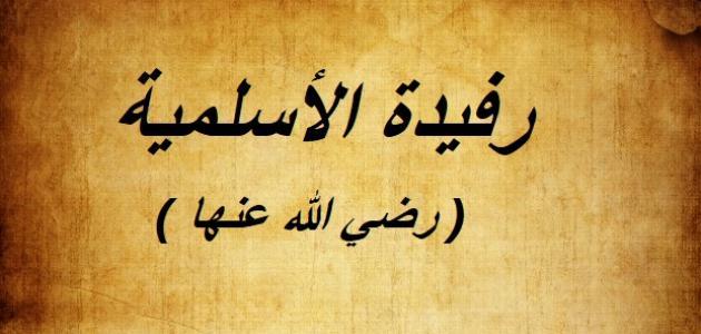 صورة من أول طبيبة في الإسلام
