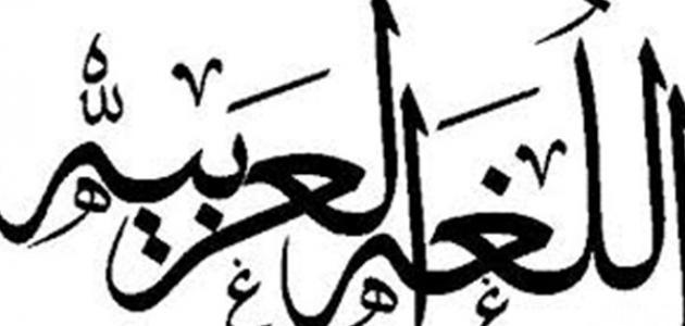 صورة بحث عن لغتي العربية