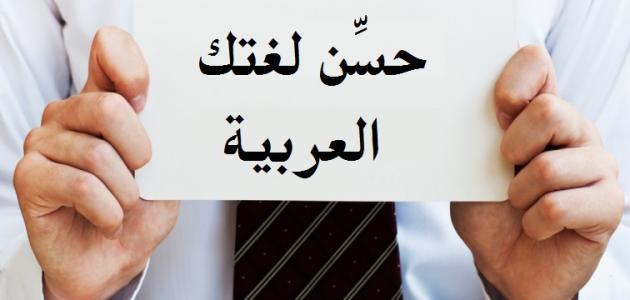 صورة كيف أحسن لغتي العربية