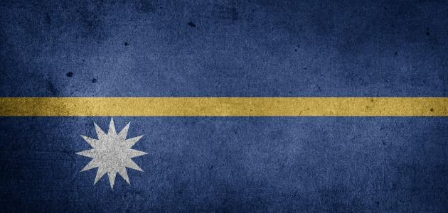 صورة ما هي جمهورية ناورو