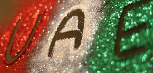 صورة تاريخ عيد اتحاد الإمارات