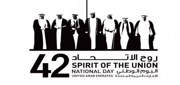 صورة العيد الوطني الإماراتي