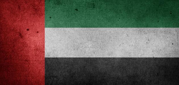 صورة تاريخ العيد الوطني الإماراتي