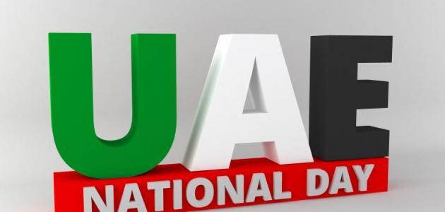 صورة اليوم الوطني الإماراتي