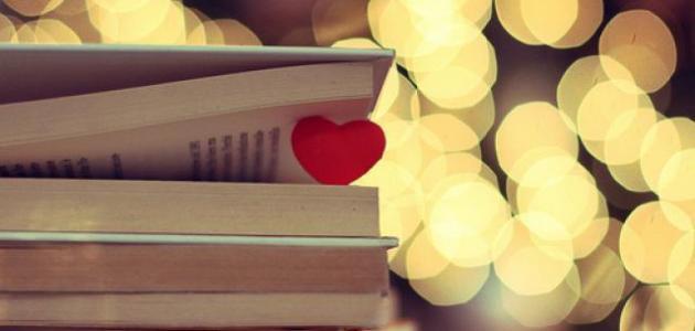 صورة اجمل حكم عن الحب