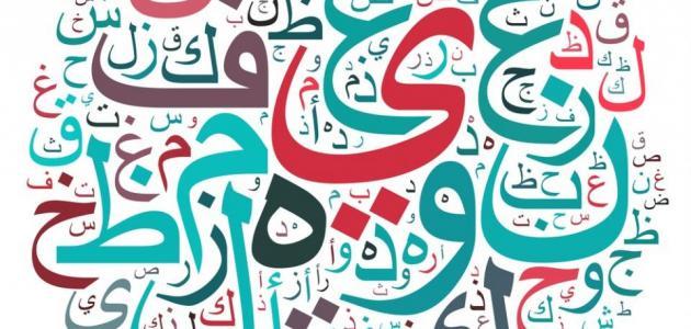صورة تعلم كتابة اللغة العربية