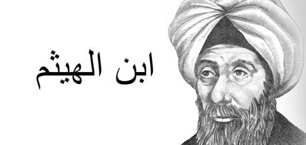 صورة إنجازات ابن الهيثم