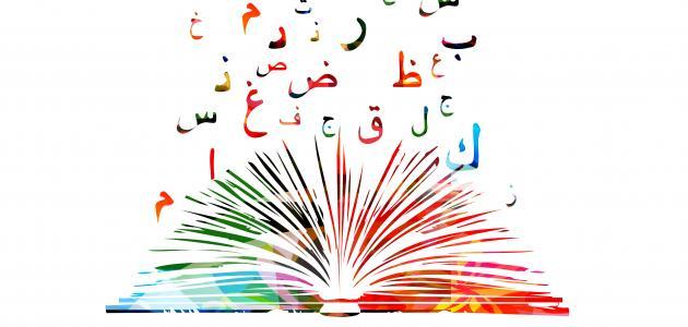 صورة طرق تعليم اللغة العربية للمبتدئين
