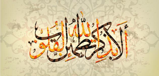 صورة أجمل العبارات الإسلامية القصيرة