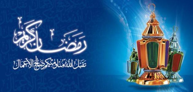 صورة كل ما يخص شهر رمضان المبارك