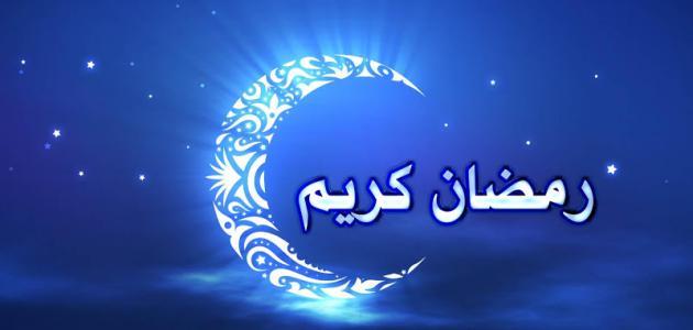 صورة ما فوائد شهر رمضان