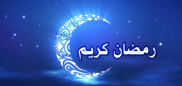 صورة ما هي فوائد شهر رمضان