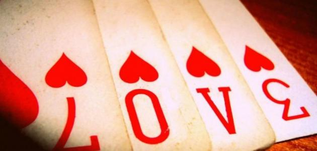 صورة أمثال عن الحب