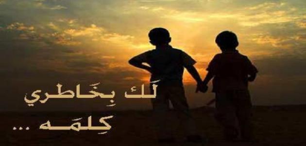 صورة خواطر عتاب صديق