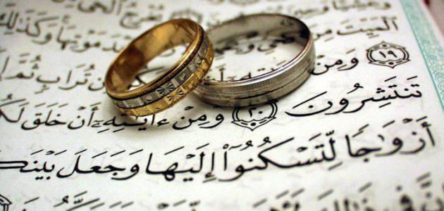 صورة حكمة الزواج
