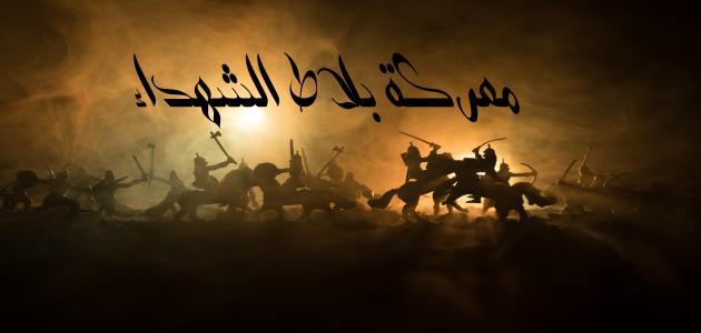 صورة قائد معركة بلاط الشهداء