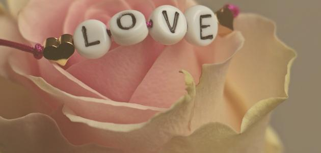 صورة كلام رائع عن الحب
