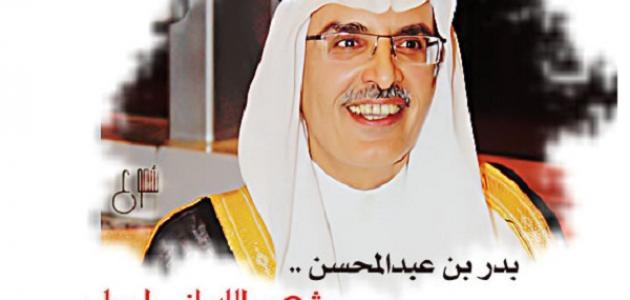 صورة ابيات بدر بن عبدالمحسن