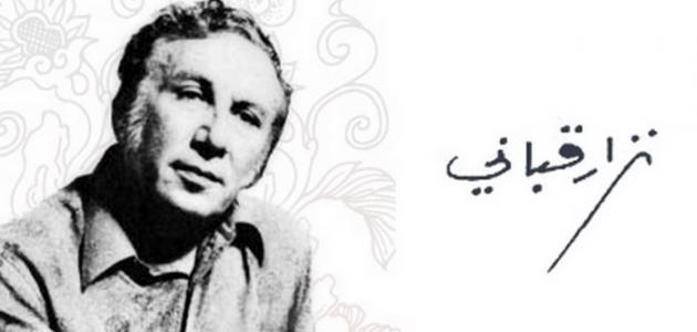 صورة احلى قصائد نزار قباني