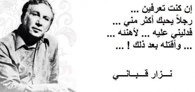 صورة أشعار عن الحب نزار قباني
