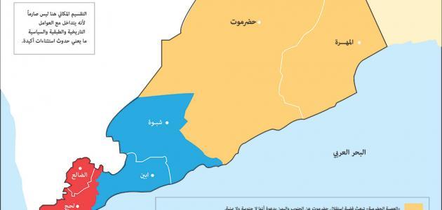 صورة محافظات اليمن الجنوبي