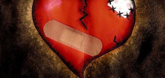 صورة كلام يجرح القلب عن الحب