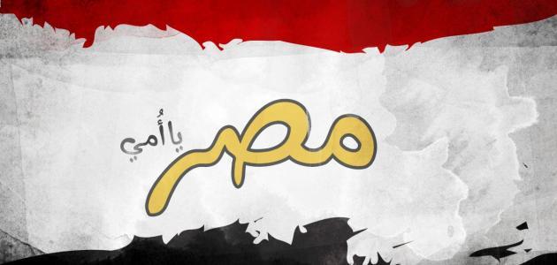 صورة شعر عن مصر مكتوب