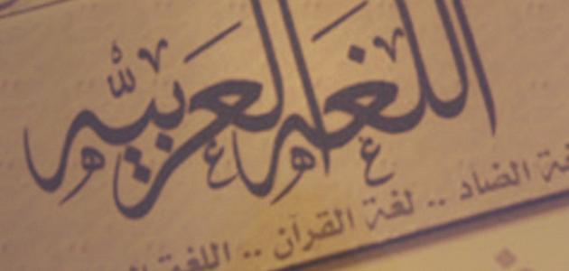 صورة أمثال عن اللغة العربية