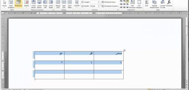 صورة طريقة عمل جدول في الوورد