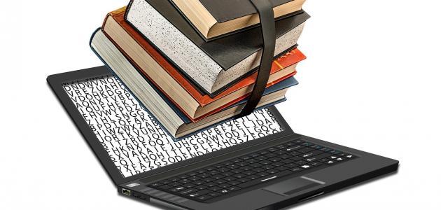صورة ما هو التعليم الإلكتروني
