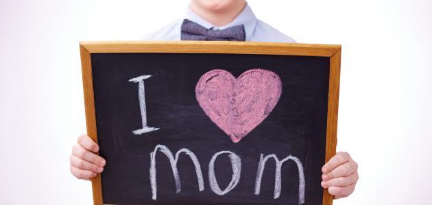 صورة تعبير كتابي عن الام