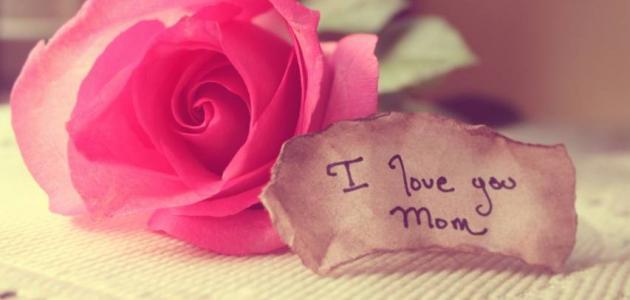 صورة موضوع إنشاء عن عيد الأم