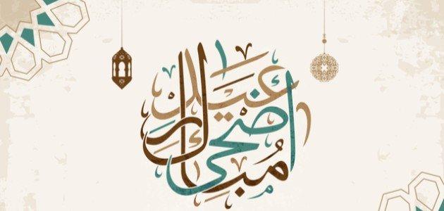 صورة خواطر عيد الأضحى المبارك
