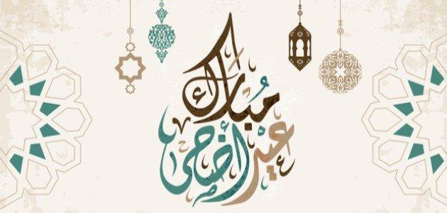 صورة عبارات عيد الأضحى المبارك