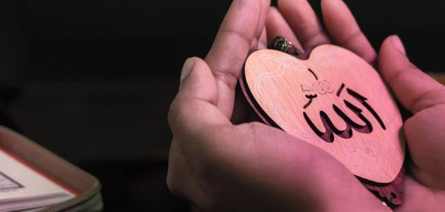 صورة درجات الحب في الإسلام