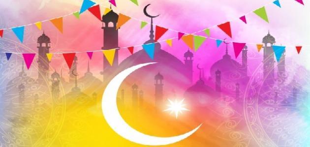 صورة كلمات عن عيد الفطر