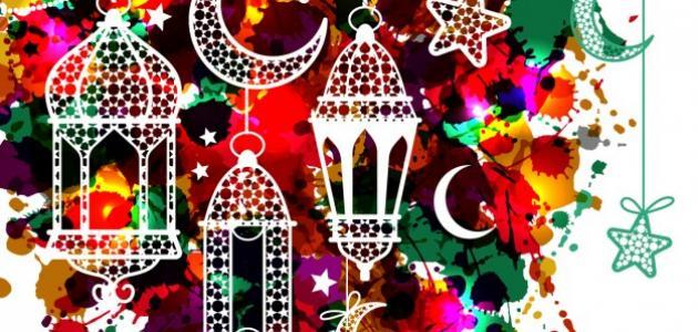 صورة رمضان وعيد الفطر