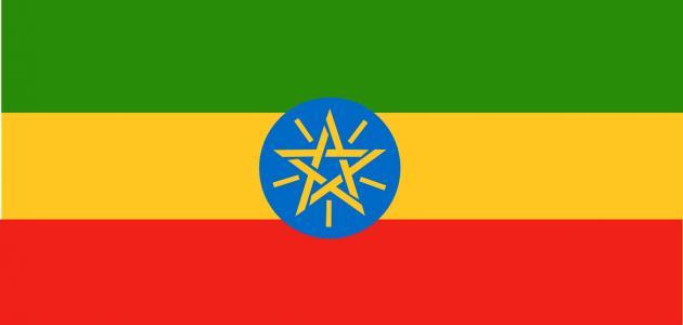 صورة ما اسم لغة أثيوبيا