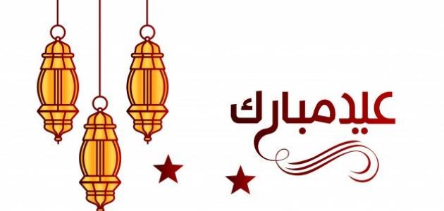 صورة كلمات تهنئة في عيد الفطر