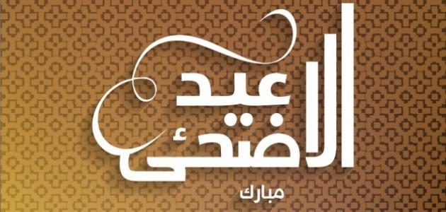 صورة كلمات جميلة عن عيد الأضحى