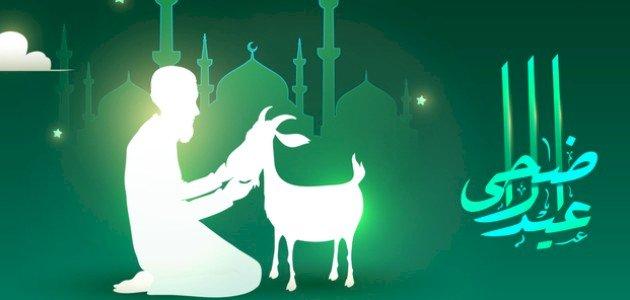 صورة مسجات طويلة عن عيد الأضحى