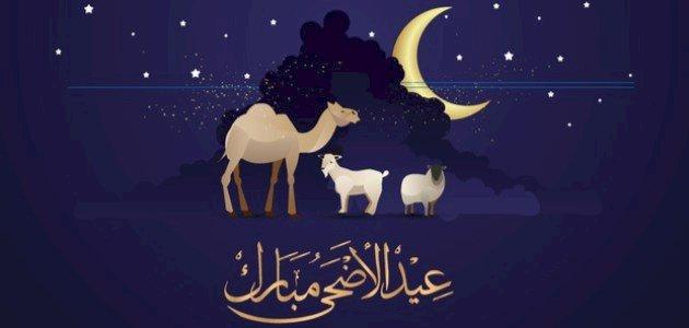 صورة تهنئة رسمية في عيد الأضحى المبارك