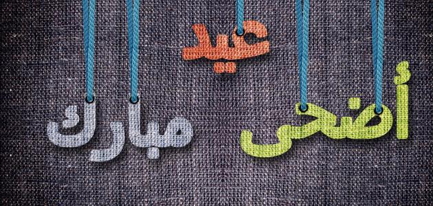 صورة أجمل تهاني العيد