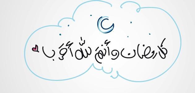 صورة احلى رسائل رمضان
