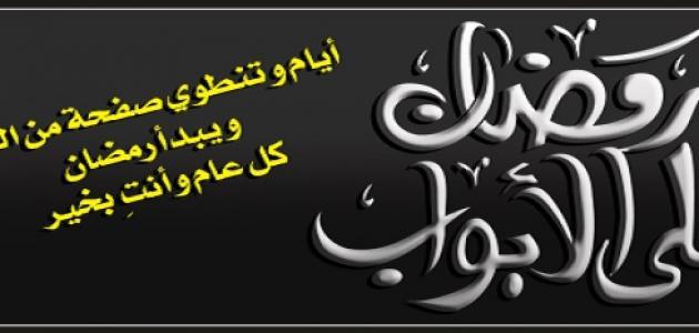 صورة أقوال وحكم عن شهر رمضان
