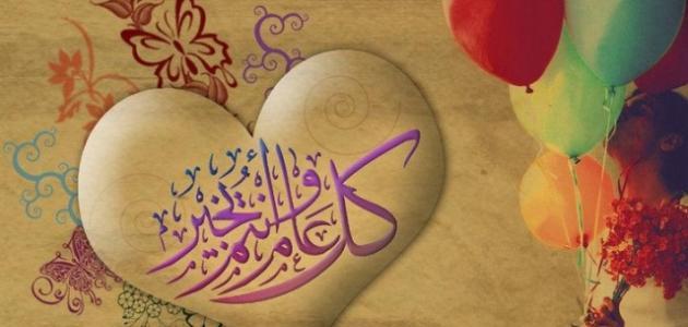 صورة اجمل تهاني عيد الفطر