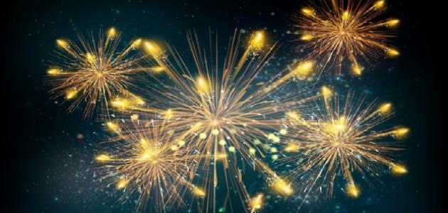 صورة مسجات عن عيد رأس السنة