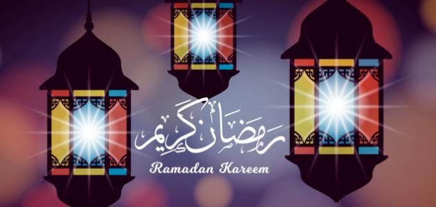صورة كلام حلو قصير عن رمضان